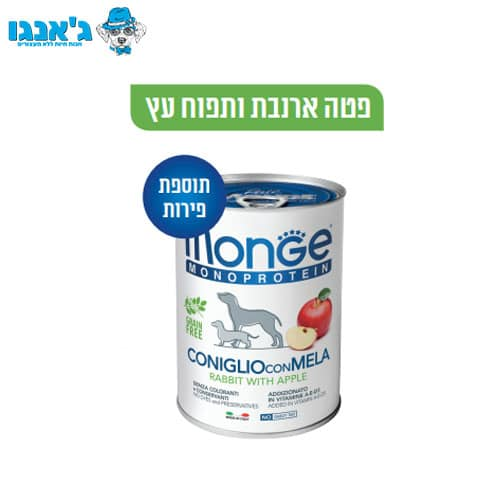 Monge- מזון רך פטה ארנבת ותפוח עץ